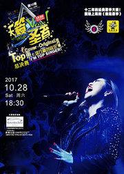 """Angelic Voice!天籁圣者""全球流行歌唱大赛总决赛演唱会"