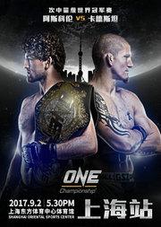 ONE冠军赛(上海站)