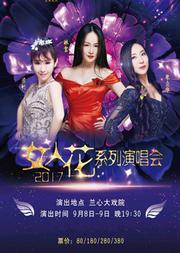 2017绽放女人花系列演唱会 -- 林宝、朱立华、梁竹