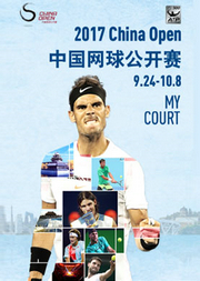2017中国网球公开赛