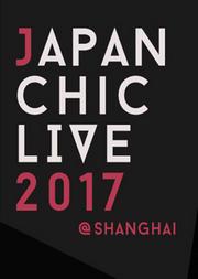 Japan Chic 2017 @ Shanghai 木住野佳子 with 藤原道山
