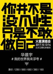 """2017华晨宇""""火星""""演唱会"""