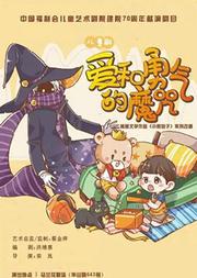 儿童剧《爱和勇气的魔咒》—根据文学作品《小熊包子》系列改编