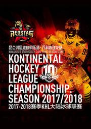 2017-2018赛季KHL大陆冰球联赛中国赛区 昆仑鸿星冰球俱乐部主场比赛