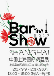 2017 Shanghai Bar Show