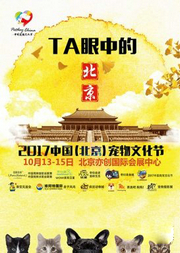 2017中国宠物文化节—北京站