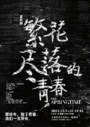 音乐剧《繁花尽落的青春》 The Springtime