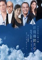 律政笑佳人第一季《纸飞机的天空》欧阳震华首次登陆上海舞台