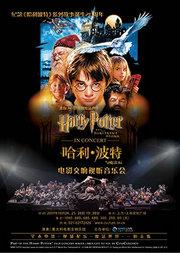 """""""哈利·波特与魔法石""""电影交响视听音乐会"""