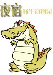 亲子野趣科普营【夜宿北京野生动物园】