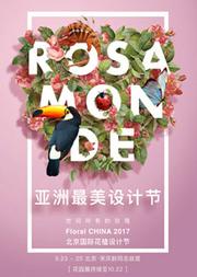 北京国际花植设计节