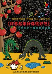 凡创文化·恐龙主题实景童话剧《你看起来好像很好吃》