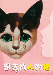 家庭音乐剧四季剧团首部海外授权中文版音乐剧《想变成人的猫》