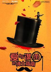 新晋百老汇音乐喜剧之王《爱与谋杀的绅士指南》