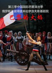 第三届中国国际芭蕾演出季 开幕式俄罗斯圣彼得堡米哈伊洛夫斯基剧院《巴黎的火焰》