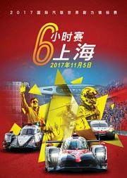 2017国际汽联世界耐力锦标赛