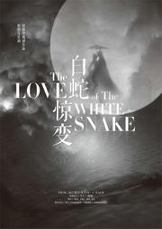 原创音乐剧《白蛇惊变》