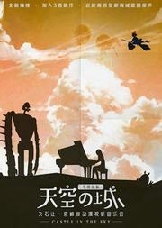 千寻乐队:《天空之城》—久石让与宫崎骏动漫作品视听音乐会