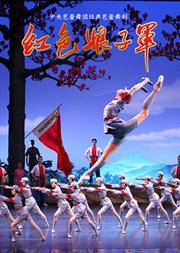 第三届中国国际芭蕾演出季 中央芭蕾舞团 经典芭蕾舞剧《红色娘子军》