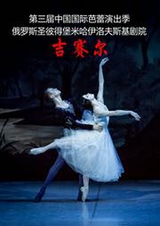 中央芭蕾舞团俄罗斯圣彼得堡米哈伊洛夫斯基剧院《吉赛尔》