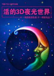 活的3D夜光世界