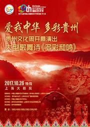 贵州文化周开幕演出--大型歌舞诗《多彩和鸣》