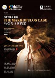 捷克布尔诺国家歌剧院 歌剧《马克普洛斯档案》