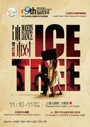 以色列平头舞团现代舞《冰树》