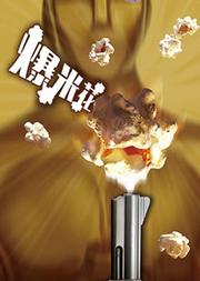 中国国家话剧院演出 话剧《爆米花》