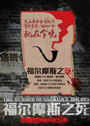 2017北京喜剧艺术节:上海话剧艺术中心话剧《福尔摩斯之死》