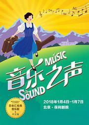 七幕人生•保利联合出品 百老汇经典音乐剧《音乐之声》中文版