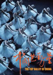 第三届中国国际芭蕾演出季 国内十大芭蕾舞团《中国芭蕾力量》