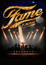 【嬉习喜戏】百老汇音乐剧《Fame名扬四海》中文版
