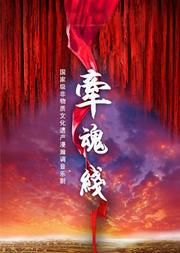 北京市剧院运营服务平台演出剧目 音乐剧《牵魂线》