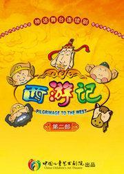 中国儿童艺术剧院 神话舞台连续剧《西游记》(第二部)