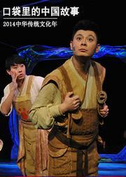 中国儿童艺术剧院《口袋里的中国故事》