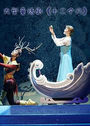 大型童话剧《十二个月》