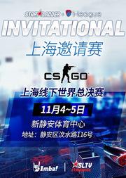 SL-i CS:GO 上海邀请赛