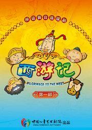 中国儿童艺术剧院 神话舞台连续剧《西游记》(第一部)