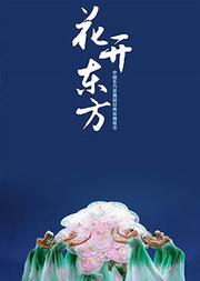 中国东方歌舞团经典歌舞晚会《花开东方》