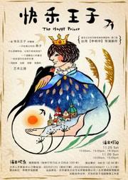 儿童剧:《快乐王子》