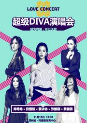 Love Concert—超级DIVA演唱会—郑州站
