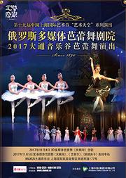 俄罗斯多媒体芭蕾舞剧院 - 2017大通音乐谷芭蕾舞演出