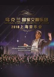 爱乐汇•乌克兰国家交响乐团上海音乐会