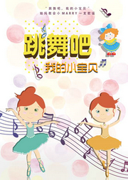 安徒生童话剧《跳舞吧!我的小宝贝》