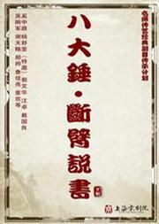 京剧《八大锤・断臂说书》