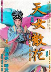 京剧《天女散花》