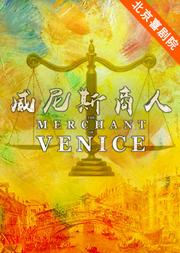国家大剧院、北京天街集团有限公司联合制作莎士比亚话剧《威尼斯商人》
