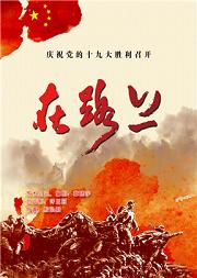 中国武警文工团大型原创话剧《在路上》