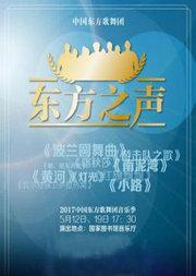 大型环球经典音乐会《东方之声》